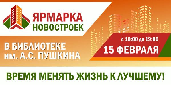 ЯрмаркаСибирскийСаммит