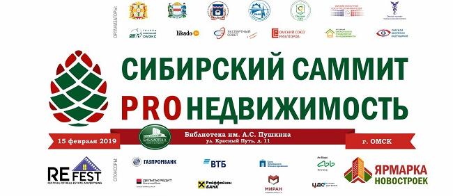 саммит логоНОВЕЙШИЙвар 2