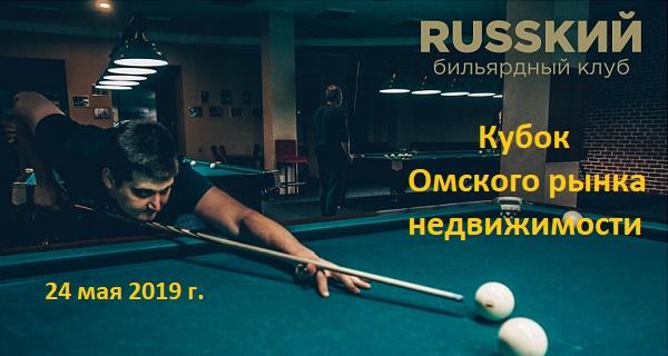 КубокОРН2019