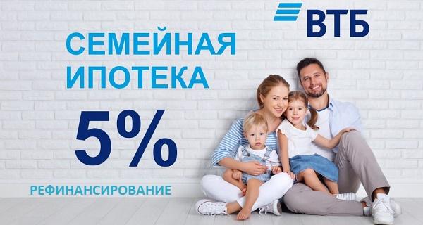 ВТБрефСемИпот