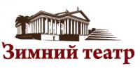 ЗимнийТеатр