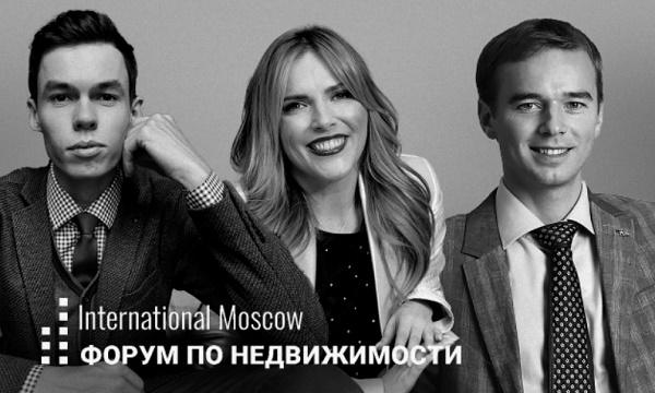 ФорумМосква