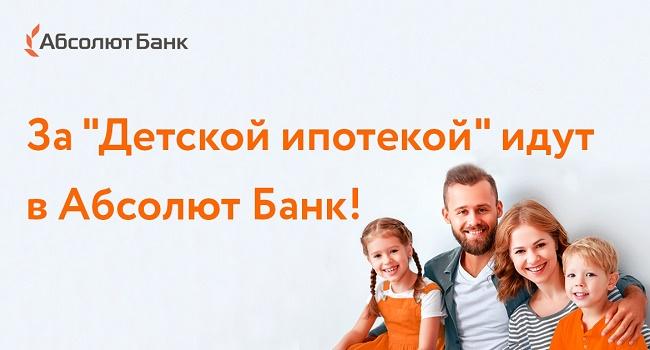АбсолютБанкАпрель2