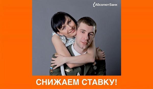 АбсолютБанк0820