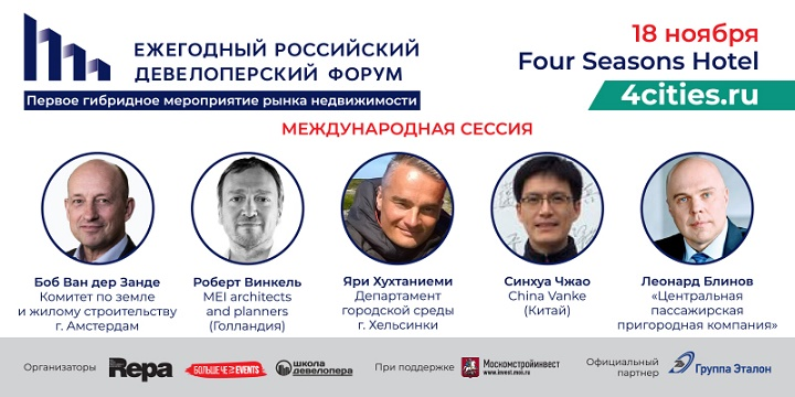 Девелоперский форрум_спикеры.cdr