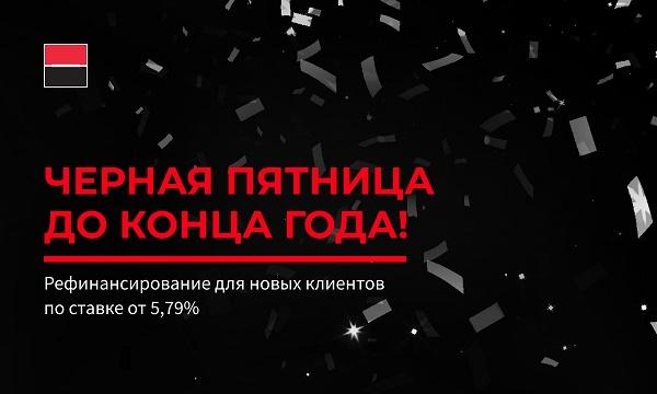 РосбанкДом1126