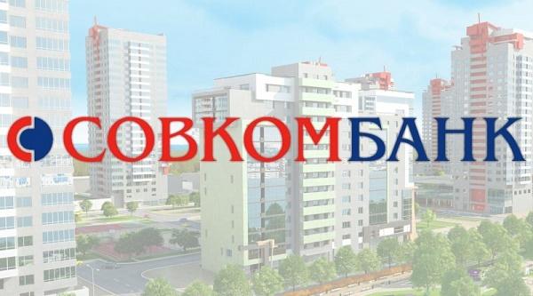 Совкомбанк0201