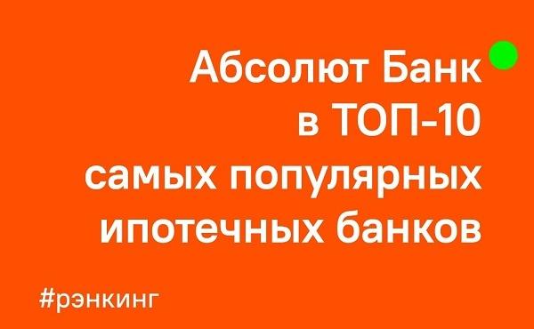 АбсолютБанк0618