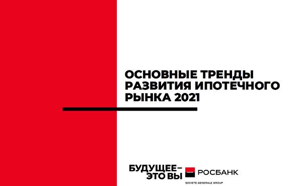 РосбанкДом0731