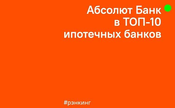 АбсолютБанк0915а
