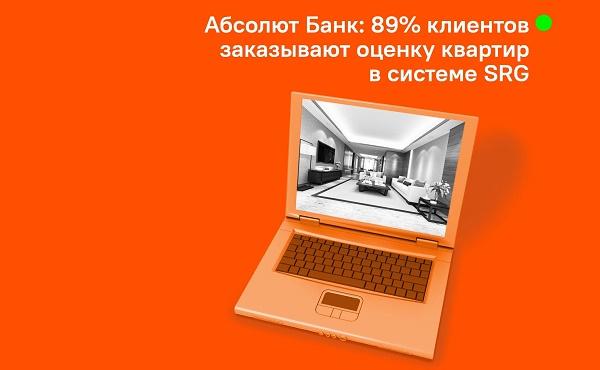 АбсолютБанк1012а